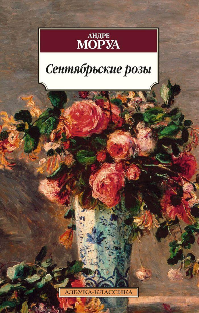 «Сентябрьские розы», Андре Моруа
