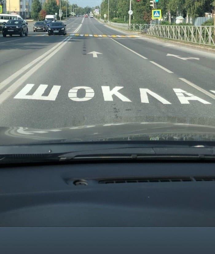 дорога, надпись