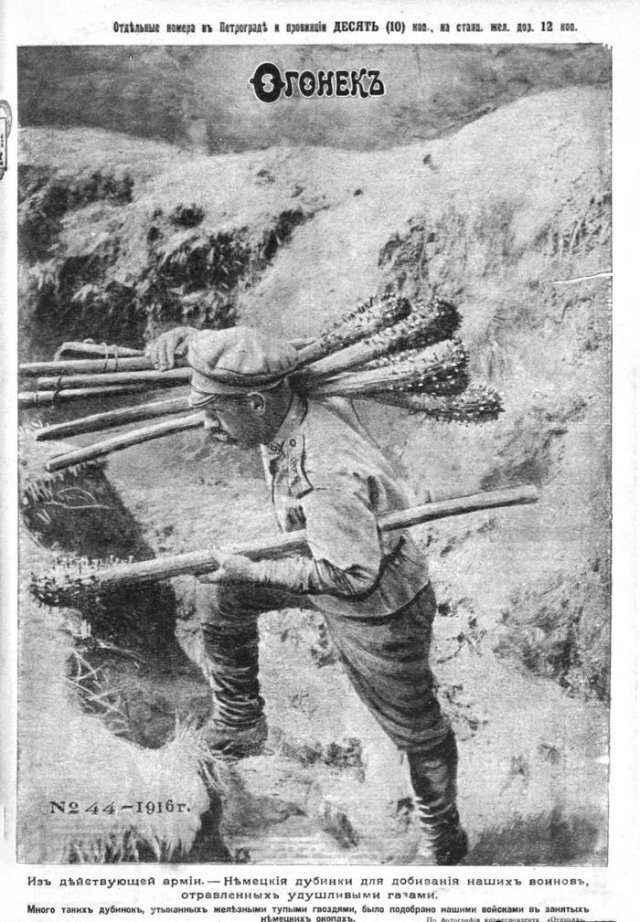 Обложка журнала «Огонекъ» № 44, 1916 год, Российская империя