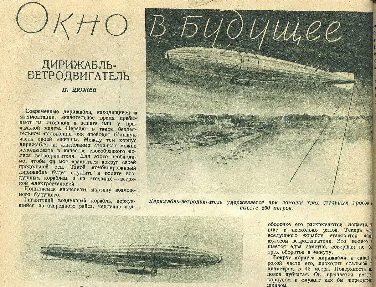 Дирижабль-ветродвигатель