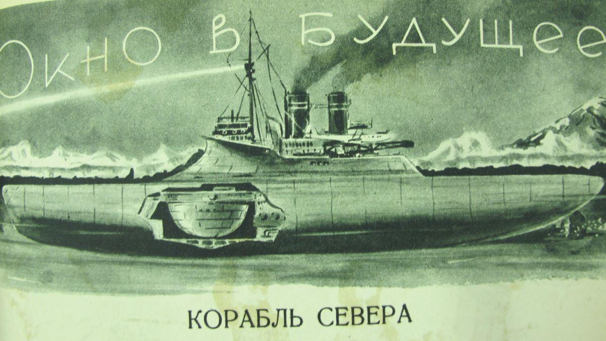 Корабль для севера