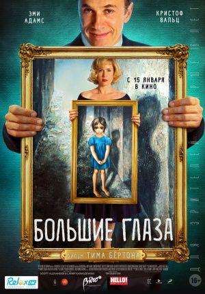 афиша, фильм