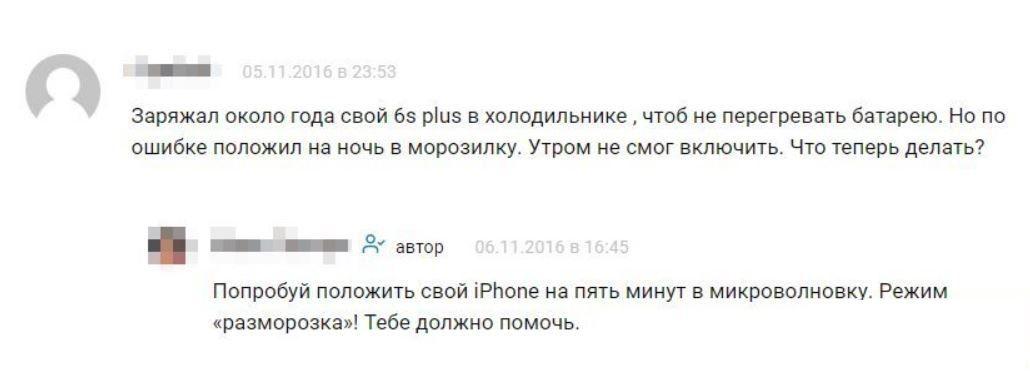 смартфон в холодильник