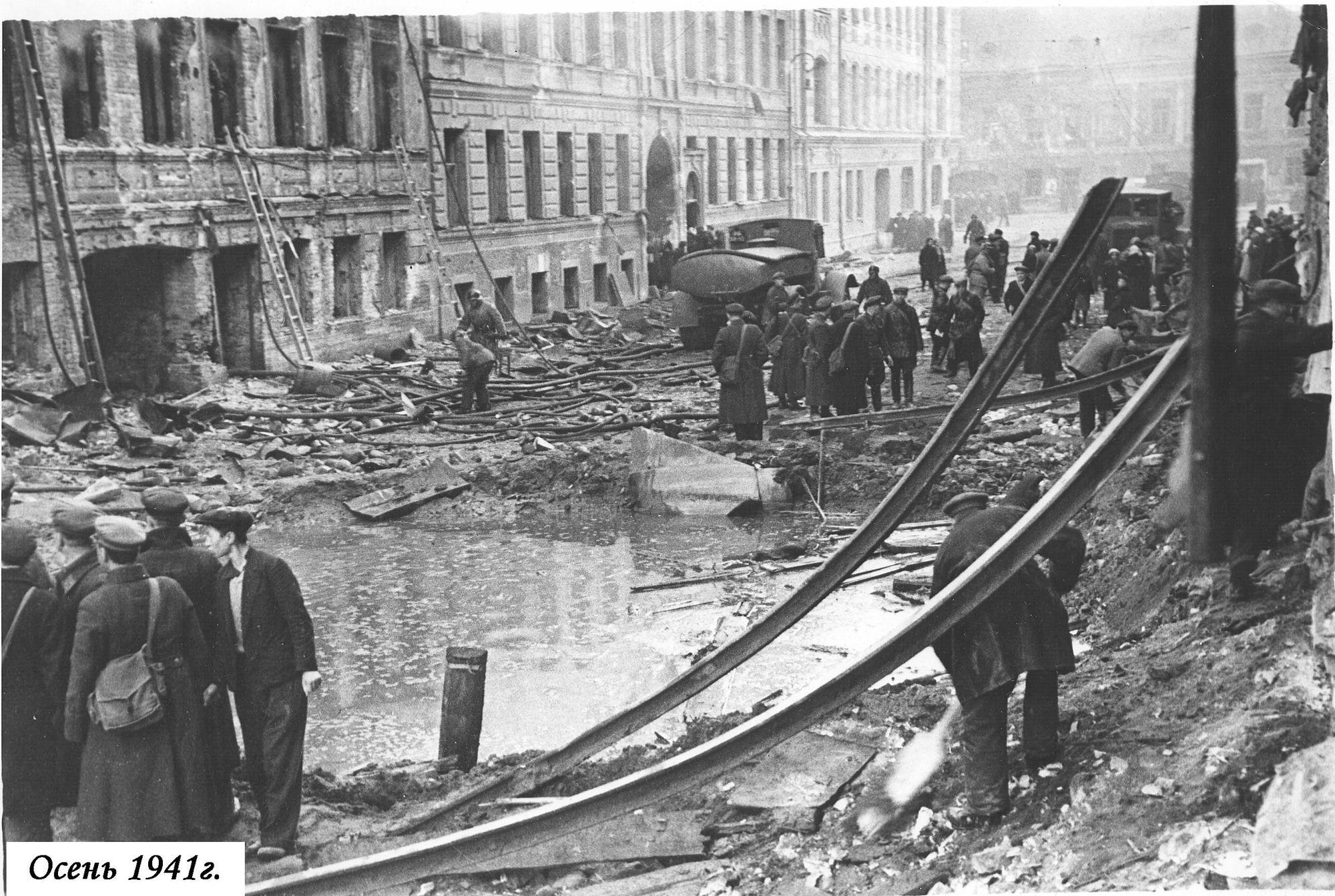 Ленинград осенью 1941 года