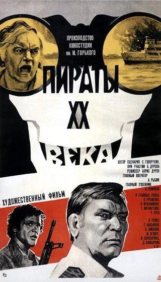 постер, фильм