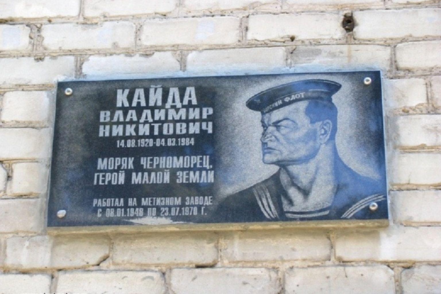 Владимир Кайда