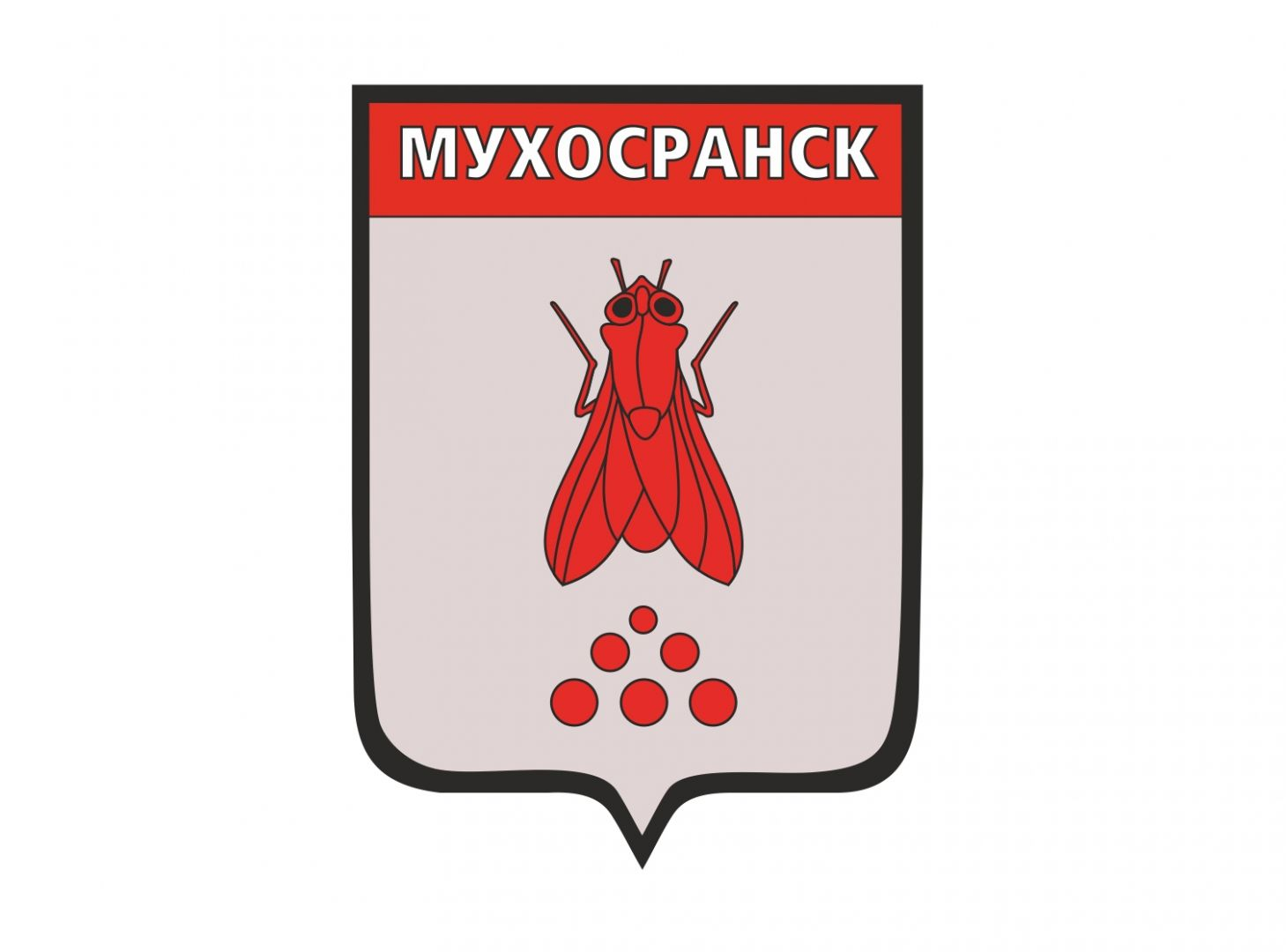 Мухосранск