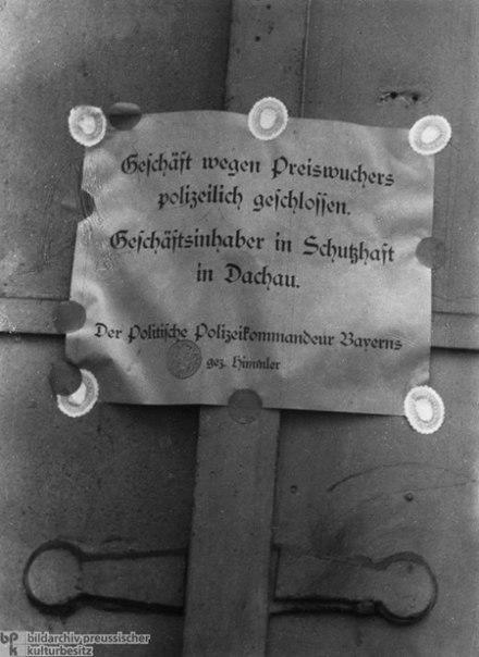 У нацистов были свои меры по борьбе с нечестными продавцами / Фото: ©mixnews.lv