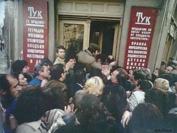 Народ дерется за книжки. Болгария, город Пловдив, 1980 год