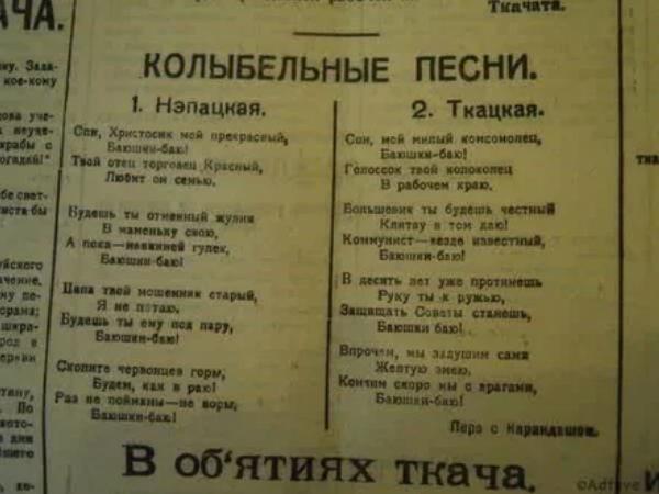 Колыбельная, 1924 год