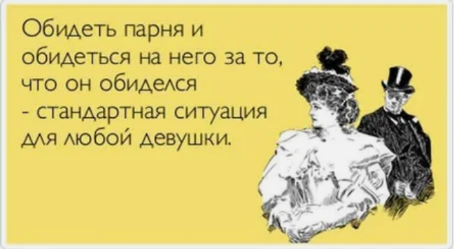 женщина, мужчина, логика