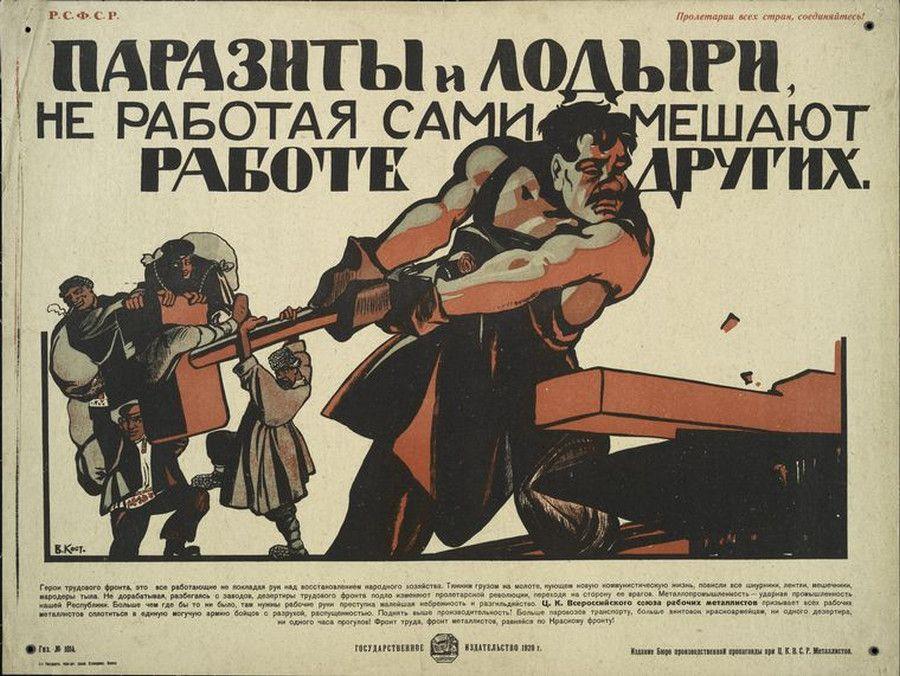 Лодырь и паразит - позор Советского Союза!