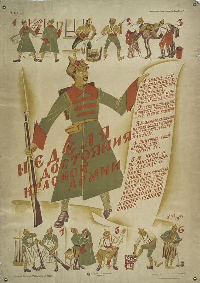 Красная Армия защитит от любого врага