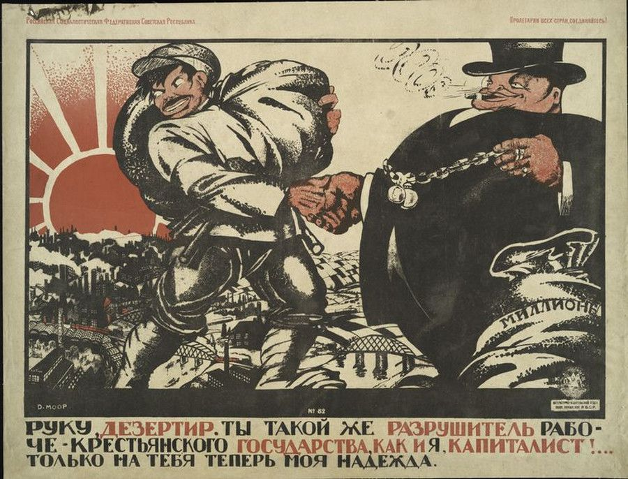 Не верь капиталисту, ему не место в Советском союзе!