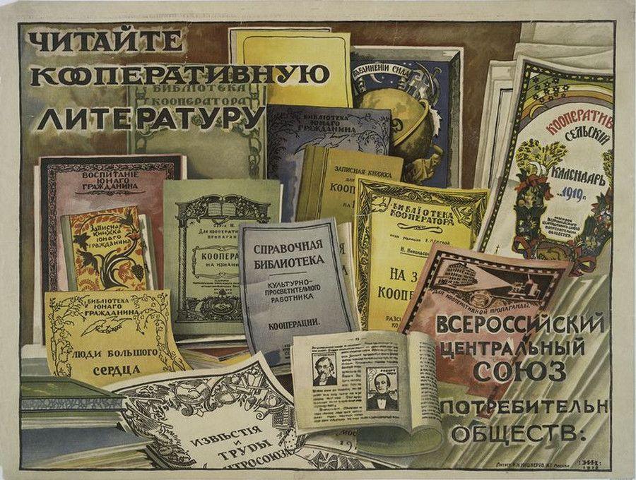 Кооператив - друг советского человека