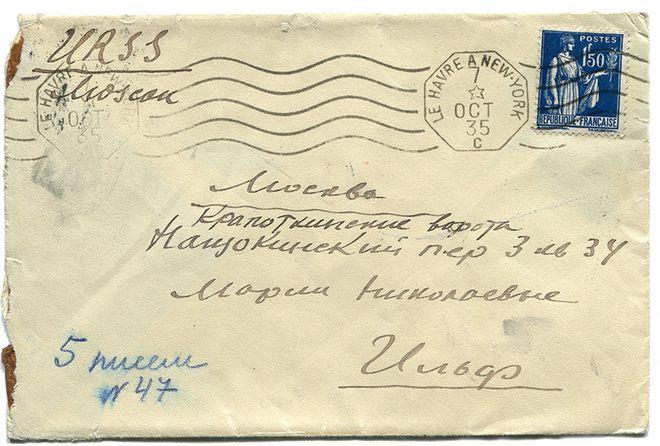 письма Ильфа