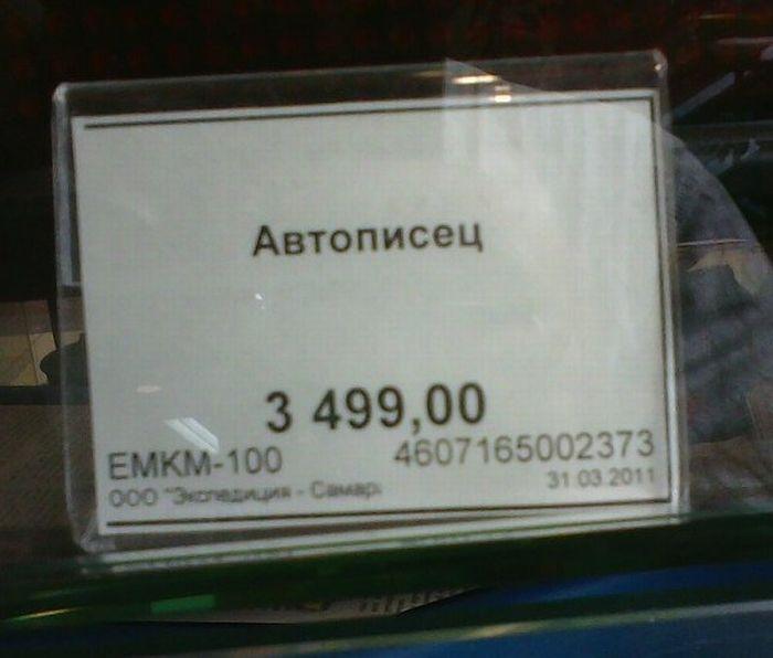 ценник