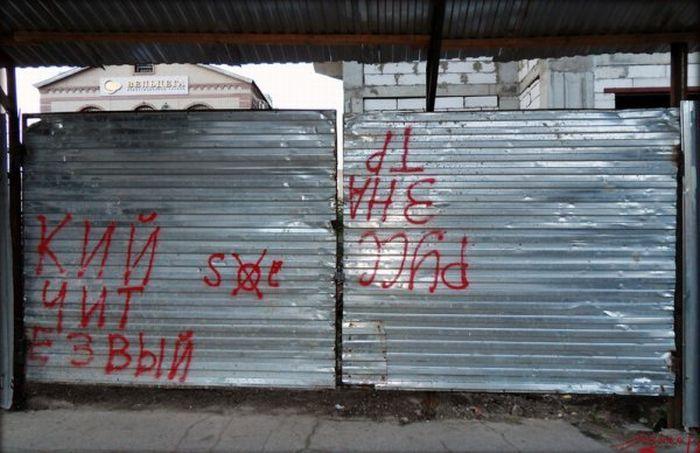 надпись, забор