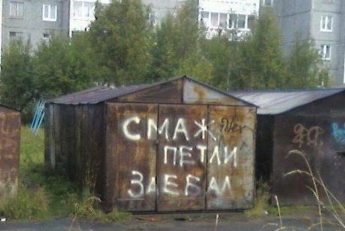 надпись, гараж