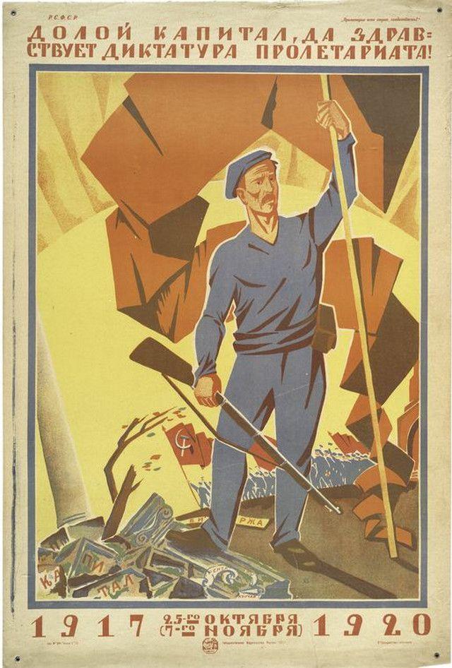 плакаты Советской России