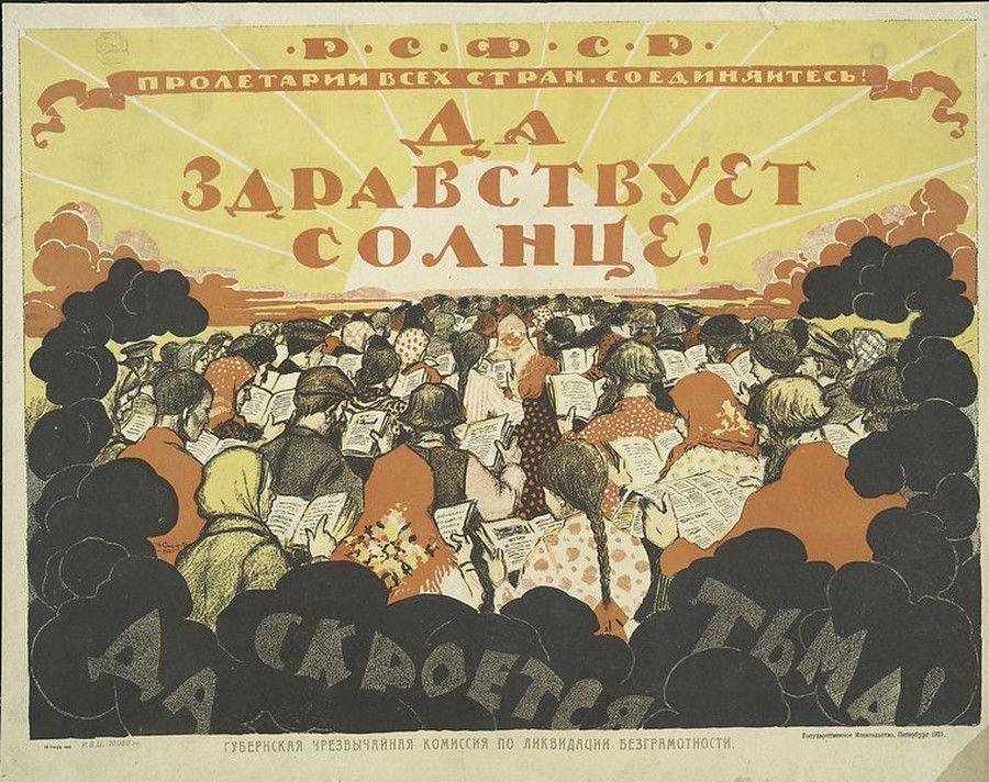 плакат, революция