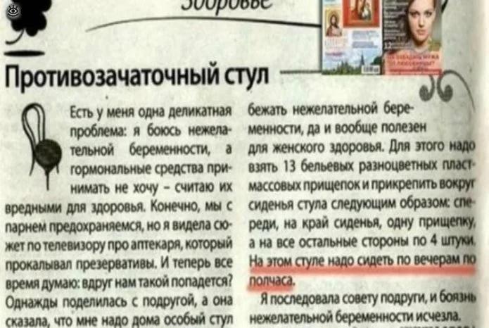 газета,совет
