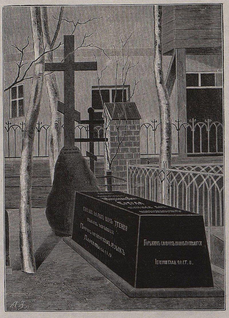 могила, Гоголь