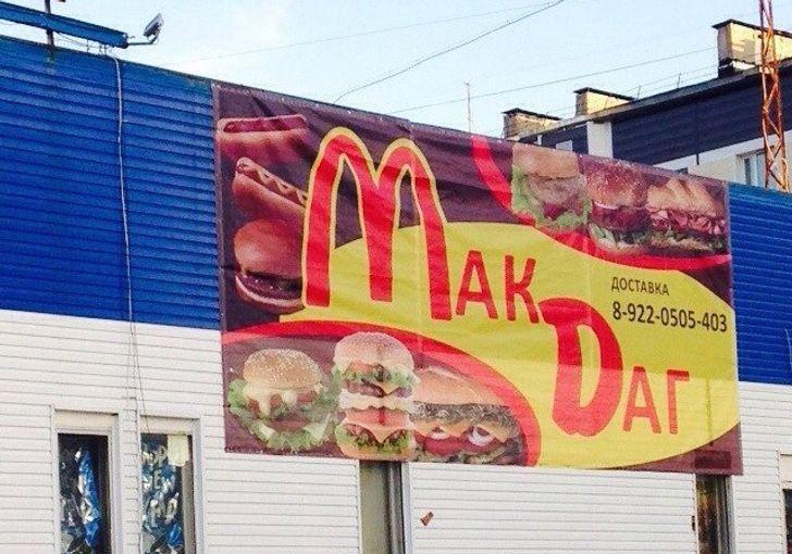 Мак, даг - какая разница, ешь хочешь? Ешь!