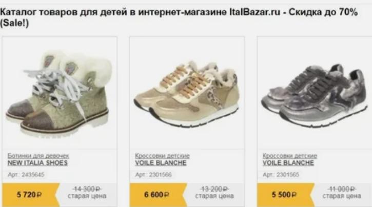 детская обувь в аутлете