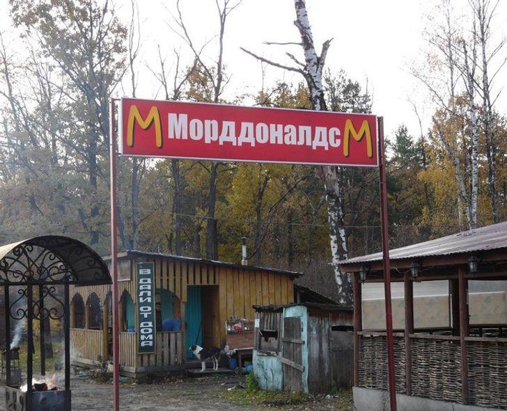 Местный Мак