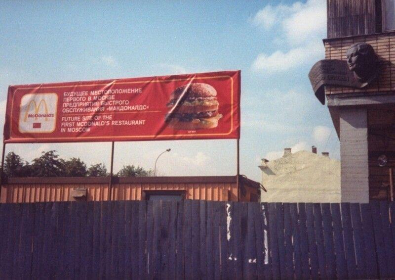 Первый Макдональдс появился в СССР в 1989 году