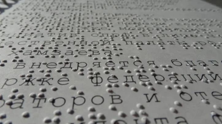 15 - летний французский мальчик придумал шрифт для слепых