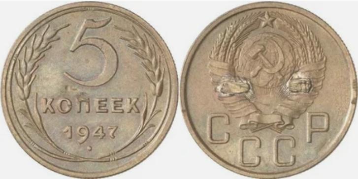 Монеты 1947 года